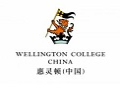Wellington College Bilingual Hangzhou managed by eTeach Recruit International