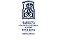 Harrow Innovation Leadership Academy - Chongqing managed by eTeach Recruit International